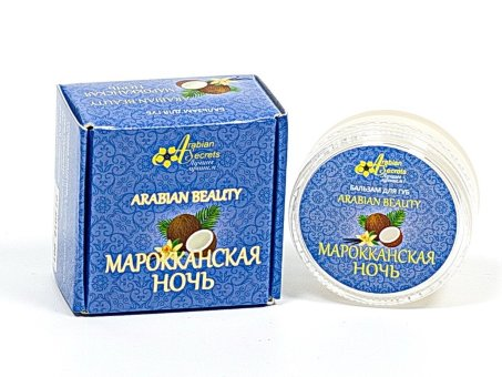"Бальзам для губ Arabian Beauty ""Марокканская ночь"", 7 г."