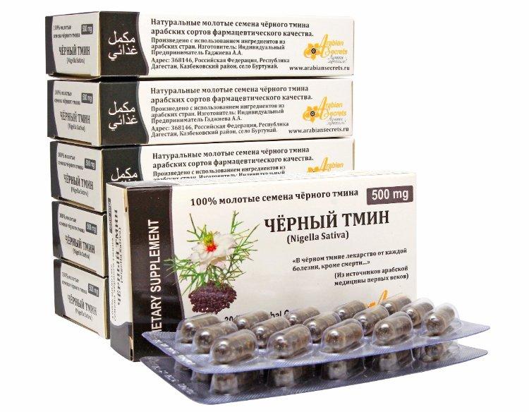Тмин таблетки для похудения