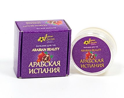 "Бальзам для губ Arabian Beauty ""Арабская Испания"", 7 г."