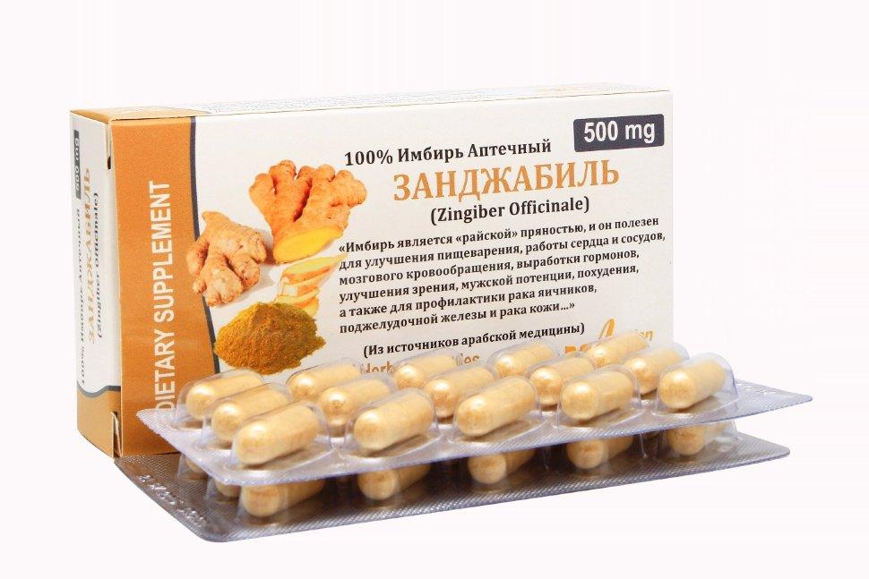 Имбирь Лекарство Для Похудения.